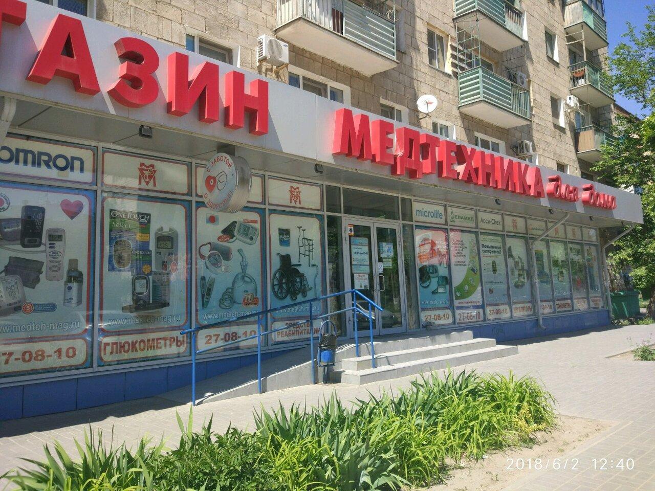 Магазин Медтехника Волгоград Официальный Сайт